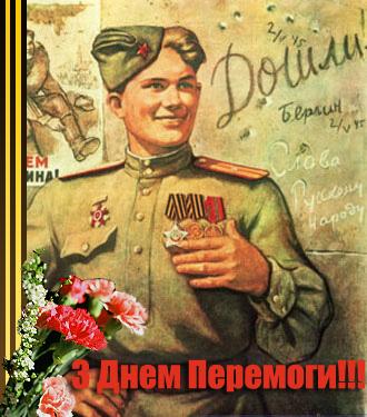 http://lib.rada.gov.ua/static/excursion/Peremoga.jpe