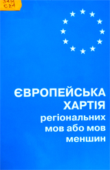 Європейська хартія регіональних мов або мов меншин